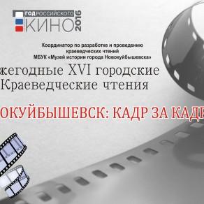 Новокуйбышевск: кадр за кадром