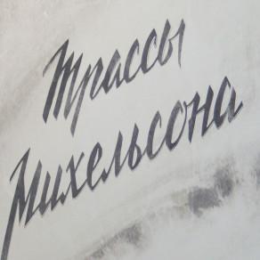 Трассы Михельсона