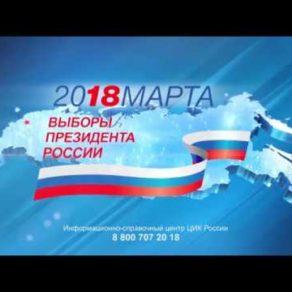 Выборы Президента РФ 2018!
