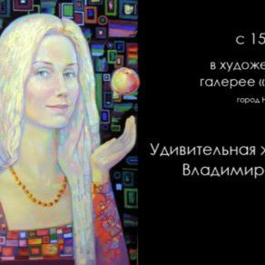 Удивительная живопись Владимира Конева