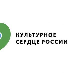 «Культурное сердце России». Дорожная карта.