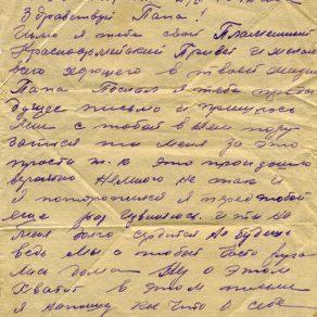 Фронтовые письма | Киреев Г. Н.