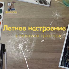 Граттаж | Мастер-классы «Кусочек счастья — 2020»