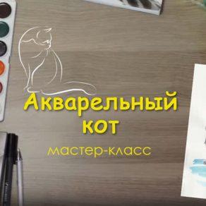 Акварельный кот. Мастер-класс (тушь, перо, акварель) 2020