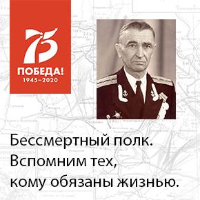 Шевкунов Иван Федорович
