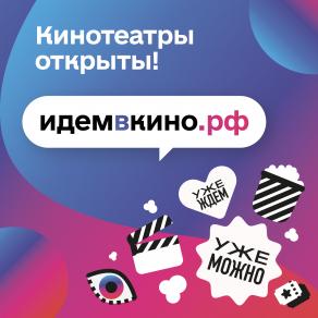 #идемвкино