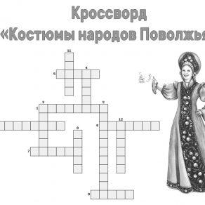 Кроссворд «Костюмы народов Поволжья»