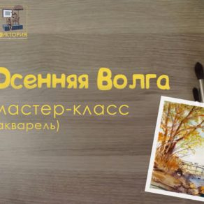 Мастер-класс «Осенняя Волга»