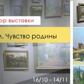 Видео-обзор выставки «Крым. Чувство родины»