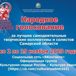 «Культурное сердце России – Культура рядом»