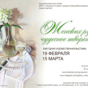 Ежегодная выставка «Женских рук чудесное творенье»