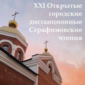 Итоги XXI общегородских Серафимовских чтений